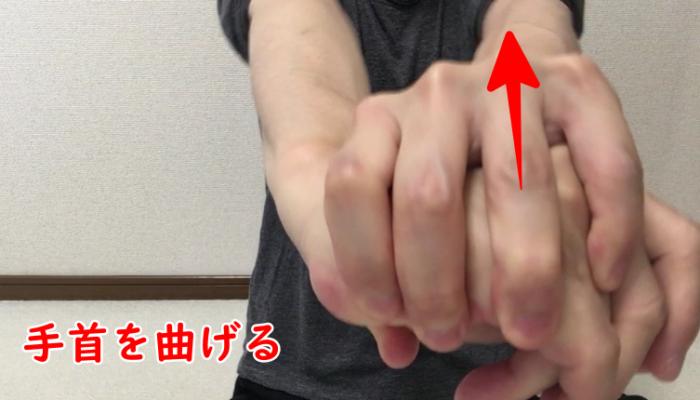 手首 関節鳴らしテクニック
