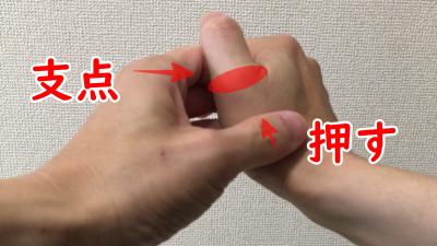 親指の付け根鳴らし方