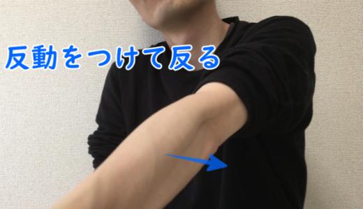 肘関節の鳴らし方2