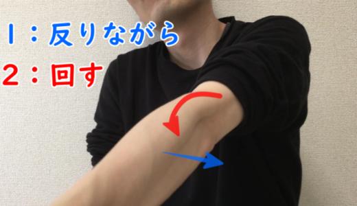 肘関節の鳴らし方