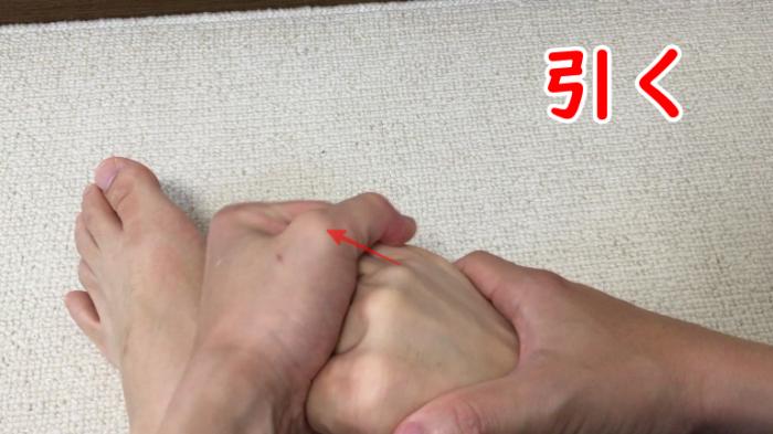 足の指の鳴らし方 引く