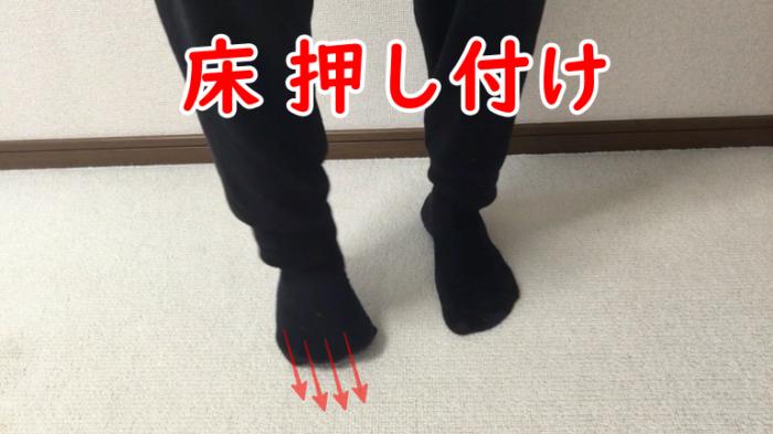足の指の鳴らし方 床 押し付け