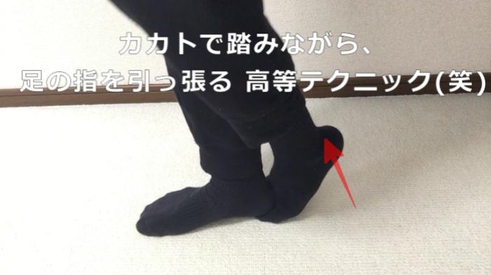 足の指の鳴らし方 カカト踏み