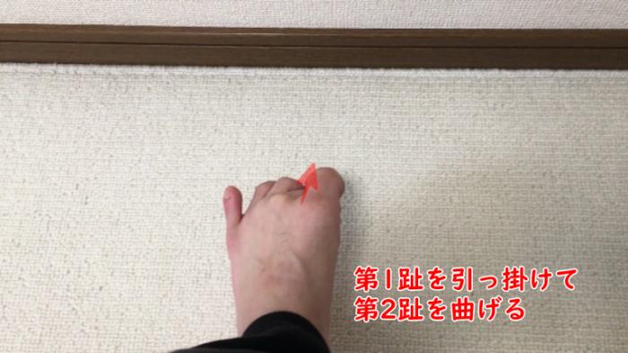 手を使わず足の指を鳴らす