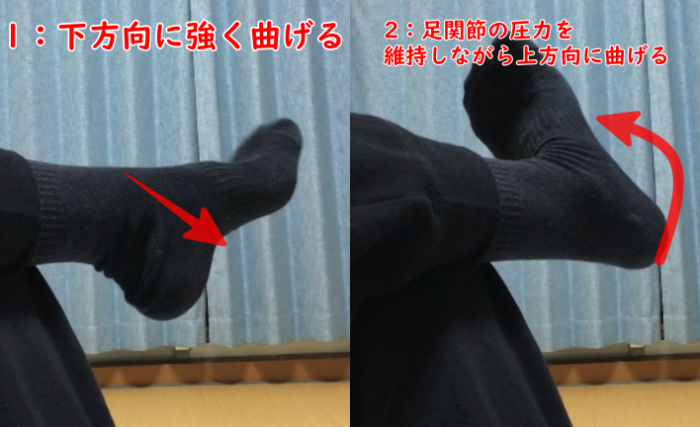 足関節の鳴らし方4