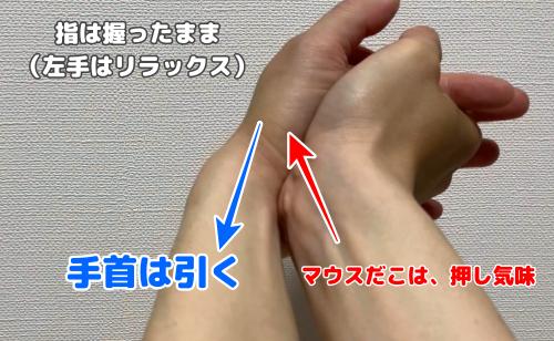 手首の関節鳴らし3