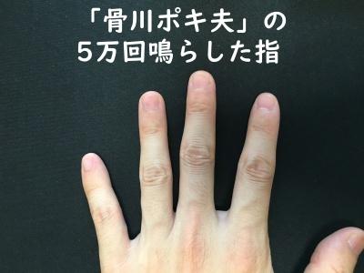 骨川ポキ夫の5万回鳴らした指
